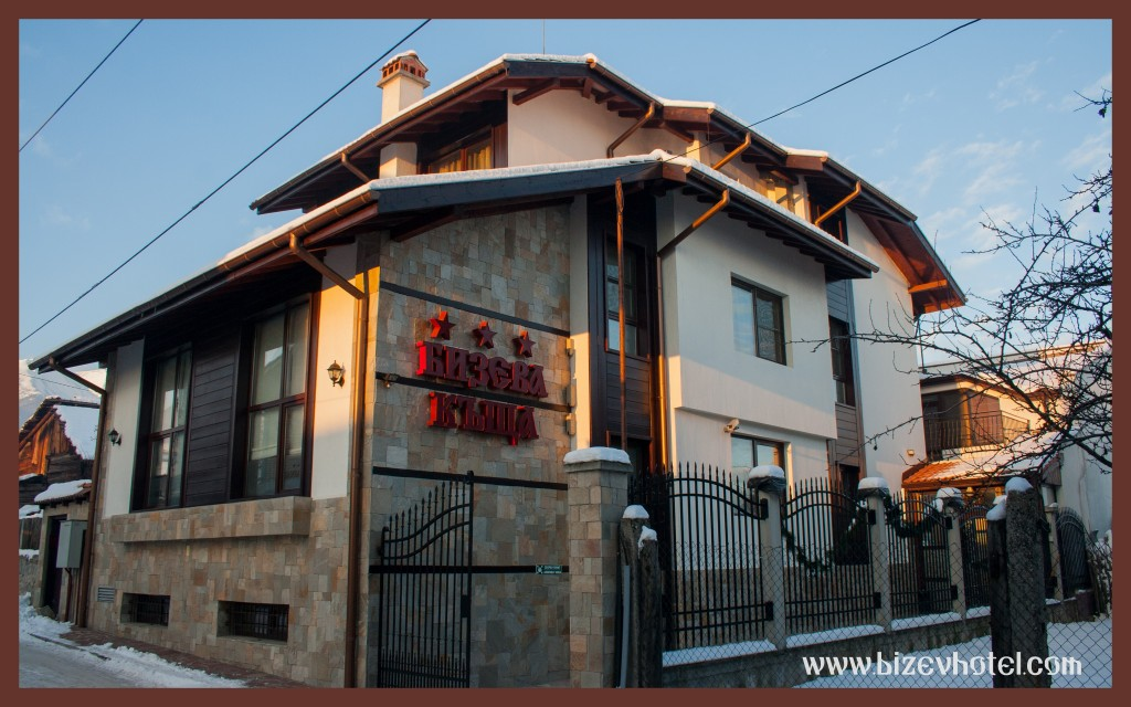 семеен хотел Бизева къща Банско